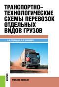 Транспортно-технологические схемы перевозок отдельных видов грузов