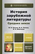 История зарубежной литературы средних веков. Учебник для академического бакалавриата