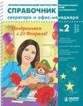 Справочник секретаря и офис-менеджера № 2 2015