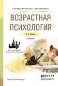 Возрастная психология. Учебник для СПО