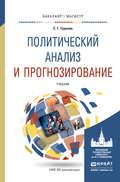 Политический анализ и прогнозирование. Учебник для бакалавриата и магистратуры