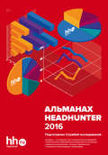 Альманах HeadHunter 2016