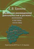 Управление инновационной деятельностью в регионе: экономика, кластеры, логистика
