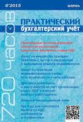 Практический бухгалтерский учёт. Официальные материалы и комментарии (720 часов) №6\/2015