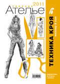 Сборник «Ателье – 2011». М.Мюллер и сын. Техника кроя