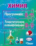 Химия. Программа. 8-11 классы. Тематическое планирование. 8-9 классы