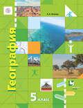 География. 5 класс. Начальный курс