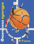 Физическая культура. 8–9 классы