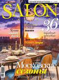SALON-interior №11\/2016