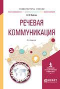 Речевая коммуникация 2-е изд., пер. и доп. Учебное пособие для вузов