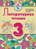 Литературное чтение. 3 класс. Учебник для школ с русским (неродным) и родным (нерусским) языком обучения