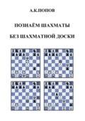 Познаем шахматы без шахматной доски