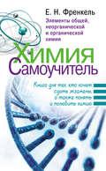 Химия. Самоучитель. Книга для тех, кто хочет сдать экзамены, а также понять и полюбить химию. Элементы общей, неорганической и органической химии