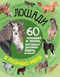 Лошади. 60 лошадей и пони, которых должен знать каждый!