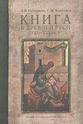 Книга в Древней Руси (XI–XVI вв.)