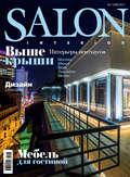 SALON-interior №07\/2017