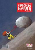 Красная бурда. Юмористический журнал. №06\/2017