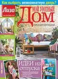 Журнал «Лиза. Мой уютный дом» №09\/2017