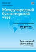 Международный бухгалтерский учет № 20 2017