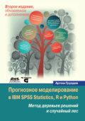 Прогнозное моделирование в IBM SPSS Statistics, R и Python. Метод деревьев решений и случайный лес