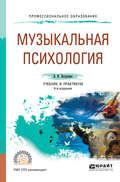 Музыкальная психология 4-е изд., пер. и доп. Учебник и практикум для СПО