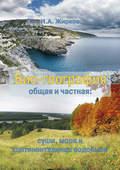 Биогеография. Общая и частная: суши, моря и континентальных водоёмов