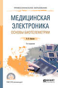 Медицинская электроника: основы биотелеметрии 2-е изд., испр. и доп. Учебное пособие для СПО
