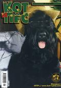 Кот и Пёс №05-06\/1999