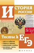 История России. Тесты к ЕГЭ