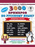 3000 новых примеров по русскому языку. 1-4 классы. Безударные гласные