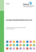 Основы предпринимательства. Методические указания к выполнению курсовой работы