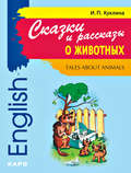Tales about Animals \/ Сказки и рассказы о животных. Книга для чтения на английском языке