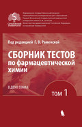Сборник тестов по фармацевтической химии. Том 1