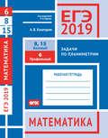ЕГЭ 2019. Математика. Задачи по планиметрии. Задача 6 (профильный уровень). Задачи 8 и 15 (базовый уровень). Рабочая тетрадь