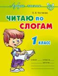 Читаю по слогам. 1 класс