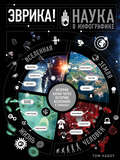 Эврика! Наука в инфографике