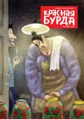 Красная бурда. Юмористический журнал. №09\/2018