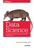 Data Science. Инсайдерская информация для новичков. Включая язык R.