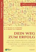 Dein Weg zum Erfolg. Сборник тренировочных заданий для подготовки к всероссийской олимпиаде по немецкому языку (для учащихся 9-11 классов). Раздел «Лексика и грамматика»