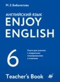 Enjoy English \/ Английский с удовольствием. 6 класс. Книга для учителя