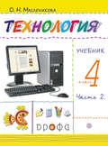 Технология. 4 класс. Часть 2