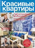 Красивые квартиры №07 \/ 2019