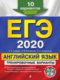 ЕГЭ-2020. Английский язык. Тренировочные варианты. 10 вариантов (+MP3)