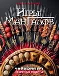 Игры мангалов. Секретные рецепты «Чайхона №1»