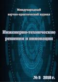 Инженерно-технические решения и инновации №05\/2018