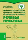 Методическое пособие, программа и тематическое планирование к учебнику «Речевая практика». 1 класс