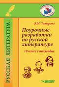 Поурочные разработки по русской литературе. 10 класс. I полугодие