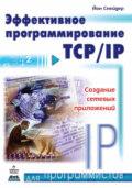 Эффективное программирование TCP\/IP