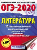 ОГЭ-2020. Литература. 10 тренировочных вариантов экзаменационных работ для подготовки к основному государственному экзамену