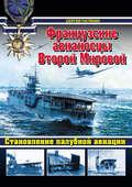 Французские авианосцы Второй Мировой. Становление палубной авиации